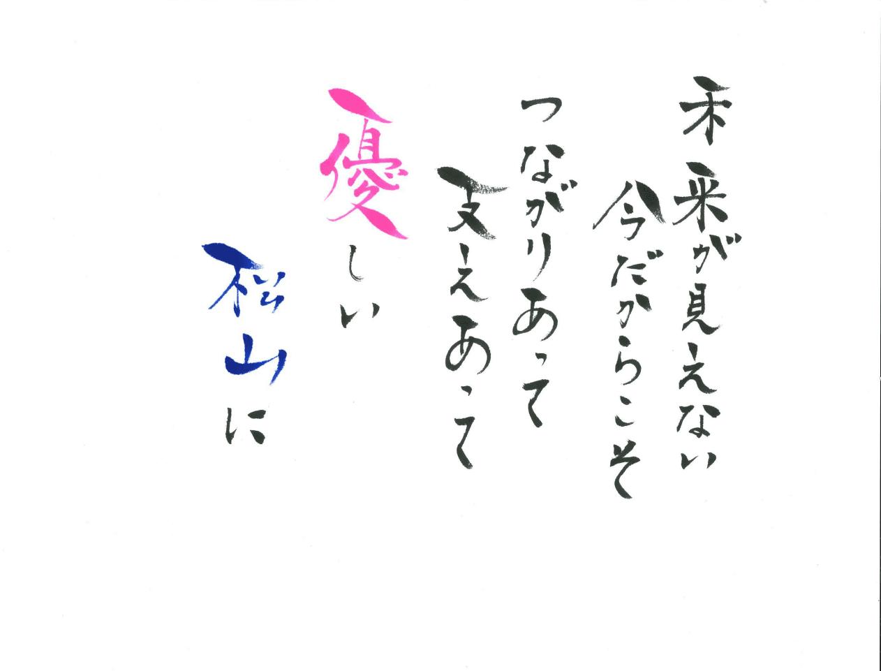 松山 コロナ